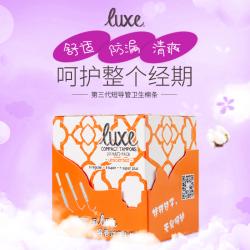 Luxe 卫生棉条 20支每盒