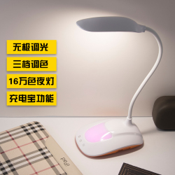 和谐号LED护眼学习台灯