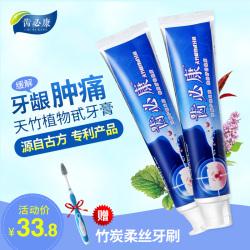 【批发】 【一箱起批】齿必康 天竹植物口腔护理牙膏