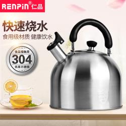 仁品烧水壶 煤气304不锈钢烧开水壶家用燃气电磁炉大容量鸣笛水壶RP-SH01