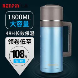 仁品不锈钢保温壶户外保温杯大容量便携热水瓶车载水壶暖壶1.8L家用RP-CZ01