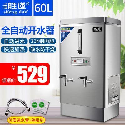 胜道电热开水器商用60L全自动不锈钢烧水器奶茶店开水机热水机
