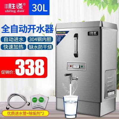 胜道全自动电热开水器商用奶茶店不锈钢开水机30L烧水器开水机