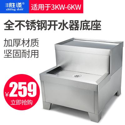 3kw商用电热开水器底座专用全不锈钢开水器支架配件