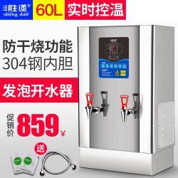胜道电热开水器商用全自动开水机60L数显热水器开水炉6KW烧水器