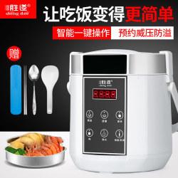 胜道 CFXB15-250C智能迷你电饭煲 1人-2人多功能小电饭锅家用1.5L