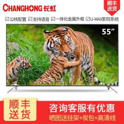 长虹(CHANGHONG)55英寸55Q3T32核4K超高清HDR智能语音CHiQ全金属轻薄液晶电视