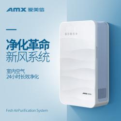 AMX爱美信A1E智能双循环空气净化新风一体机除甲醛粉尘PM2.5家用