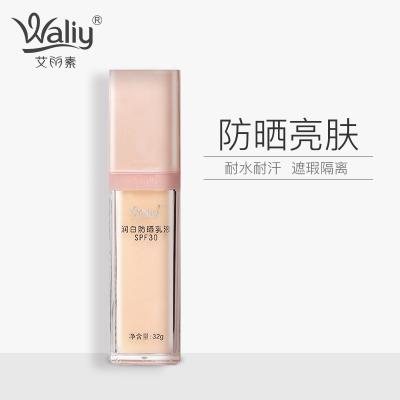 Wakiy 艾丽素 润白防晒乳液 SPF30 32g