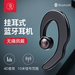 多功能通用玄月蓝牙耳机新款迷你挂耳式无线蓝牙运动耳机不入耳式蓝牙耳机S2
