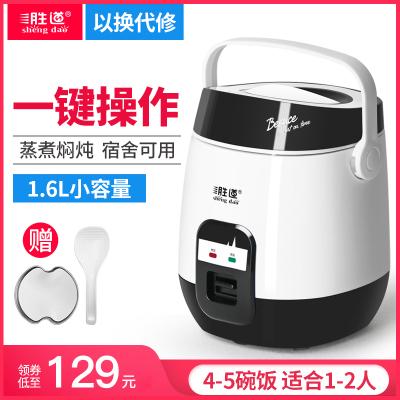 胜道 MT-17 电饭煲家用迷你饭煲小型电饭锅1-2人学生煲多功能1.6L