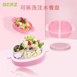 BERZ贝氏儿童注水保温餐盘分格盘可拆洗婴儿辅食饭盒宝宝餐具礼品