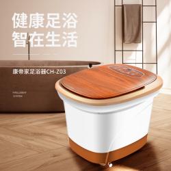 康帝家 足浴器 CH-Z03(木纹)