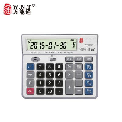 台式计算器万能通WT-8060N 语音