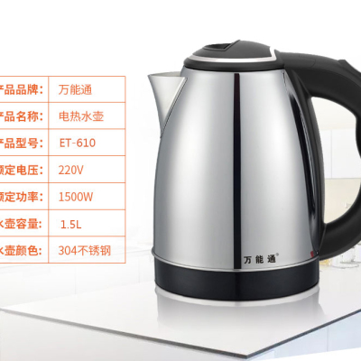 电水壶万能通ET610-1.5L