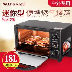 艾伦斯 迷你型便携燃气烤箱 户外无需用电 烘培 CGO-180