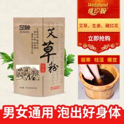 足神老姜/藏红花足浴粉  2袋装