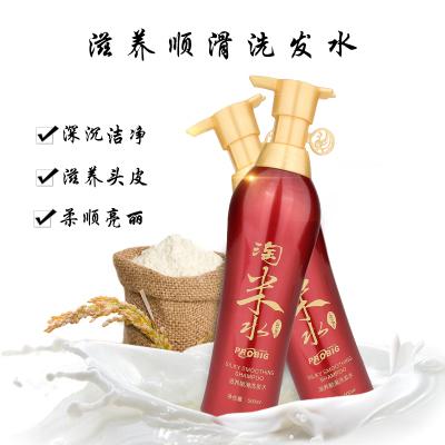 Probig 淘米水 洗沐组合 滋养顺滑洗发水+柔滑嫩肤沐浴露 500ml*2