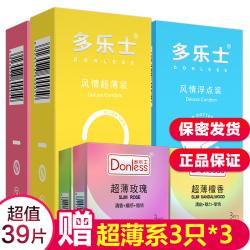 多乐士(DONLESS)避孕套安全套情趣用品39只(风情系列超薄,香氛,浮点)赠超薄3只*3
