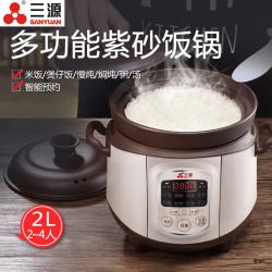 三源 天然矿土紫砂电饭锅 XYDFG20PC-A12