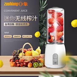 台湾日象便携式果汁机AN-SXB02(便携果汁机)