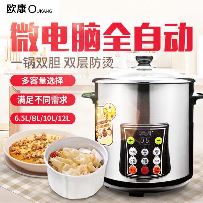 【顺丰发货】欧康不锈钢电炖盅隔水炖全自动大容量家用预约煮粥煲汤锅白瓷内胆