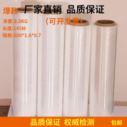 拉伸膜PE缠绕膜LS50-16