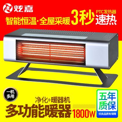 炫嘉卧式净化电暖器FRJ-18C