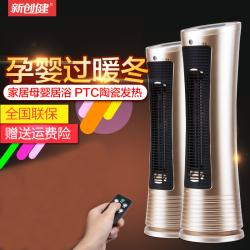 新创健  智能遥控电暖扇  PTH1103TI