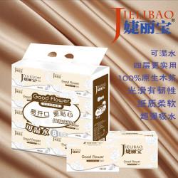 【9.9包邮】两小包 婕丽宝可湿水四层使用原生木浆纸巾白色柔软吸水