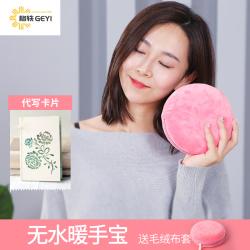 【格轶】马卡龙暖手宝 充电暖宝防爆GY-160