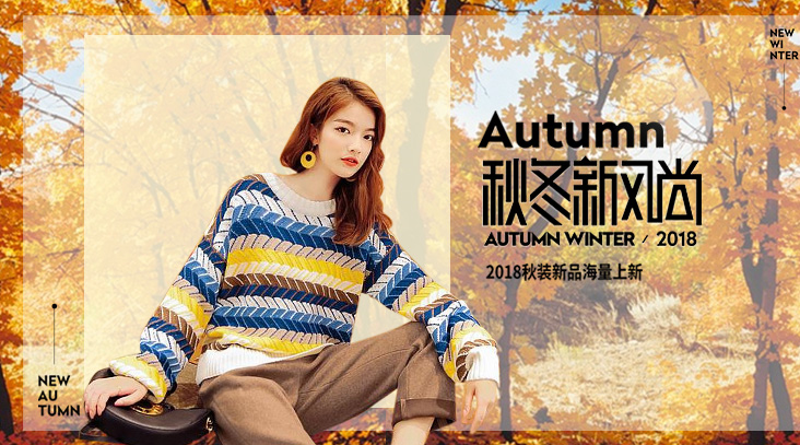秋冬新风尚