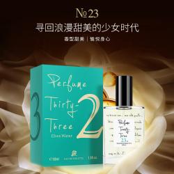 欧香集 精灵旅途23号香水(精灵之水)