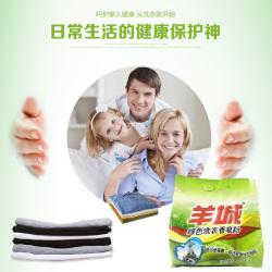 羊城绿色洗衣皂香粉