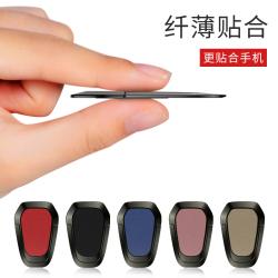 超薄手机指环支架