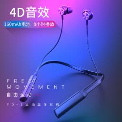 兆宏 运动蓝牙耳机 YD-1