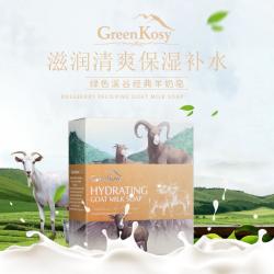 绿色溪谷 经典羊奶皂