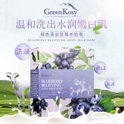 绿色溪谷 蓝莓羊奶皂