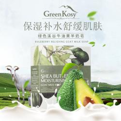 绿色溪谷 牛油果羊奶皂