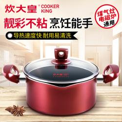 炊大皇汤锅不粘锅双耳汤奶锅家用煲汤炖锅加厚复底电磁炉燃气通用 WG14320