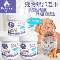 白桦 宠物祛泪痕湿巾3罐
