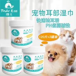 白桦  宠物祛耳垢湿巾3罐