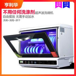 亨利华超声波台式免安装全自动洗碗机家用消毒杀菌独立智能刷碗机