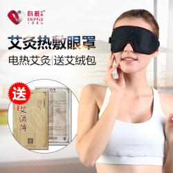 科爱元素 艾灸护眼 CI015