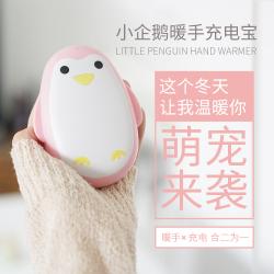 鼎周 小企鹅暖手宝DS5