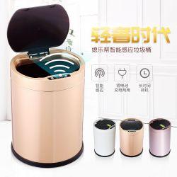【特价活动款】媳乐帮 智能感应垃圾桶家用创意欧式客厅厨卫垃圾桶 8L10L 12L