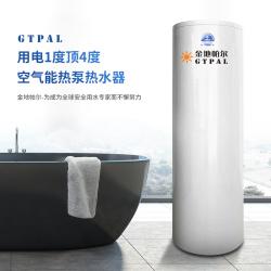 金地帕尔空气能热水器