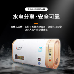 金地帕尔磁能热水器