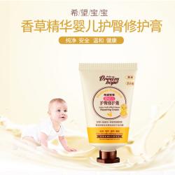 希望宝宝 婴儿护臀膏(多效护理膏)