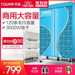 天骏干衣机大容量家用速干衣发廊宾馆酒店专用静音省电商用烘干机 TJ-2A(iII)